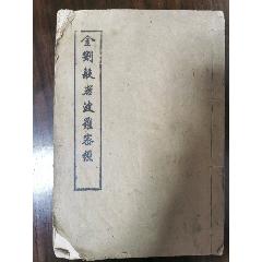 舊版錢裝書,32開本,品相一般(au25147041)_7788舊貨商城__七七八八商品交易平臺(7788.com)