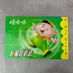 少見的90年代娃哈哈兒童營養液墊板一張懷舊老食品卡(au25147424)_7788舊貨商城__七七八八商品交易平臺(7788.com)