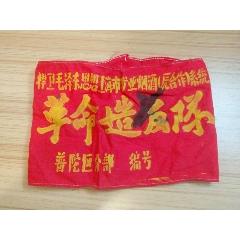 上海市糖業煙酒革命造反隊袖章(au25147207)_7788舊貨商城__七七八八商品交易平臺(7788.com)
