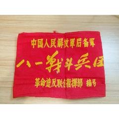 中國人民解放軍后備軍八一戰斗兵團袖章(au25147211)_7788舊貨商城__七七八八商品交易平臺(7788.com)