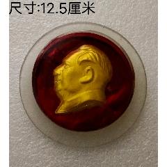毛主席像章(au25147226)_7788舊貨商城__七七八八商品交易平臺(7788.com)
