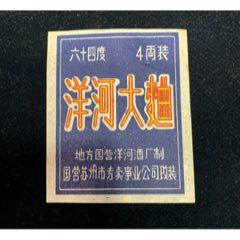 洋河大曲(au25147221)_7788舊貨商城__七七八八商品交易平臺(7788.com)
