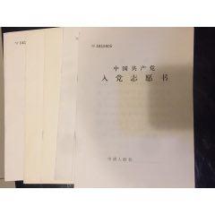 中國共產黨入黨志愿書6份(au25147528)_7788舊貨商城__七七八八商品交易平臺(7788.com)
