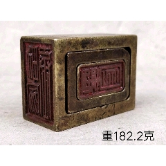 印章(au25147910)_7788舊貨商城__七七八八商品交易平臺(7788.com)