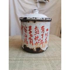 文革:搪瓷杯(au25147979)_7788舊貨商城__七七八八商品交易平臺(7788.com)