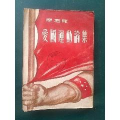 1951年出版《愛國運動論集》(au25148161)_7788舊貨商城__七七八八商品交易平臺(7788.com)