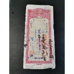 本票(au25149850)_7788舊貨商城__七七八八商品交易平臺(7788.com)