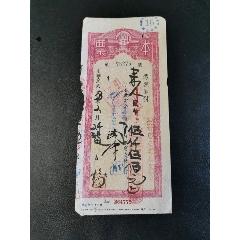 本票(au25149849)_7788舊貨商城__七七八八商品交易平臺(7788.com)
