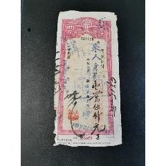 本票(au25154644)_7788舊貨商城__七七八八商品交易平臺(7788.com)