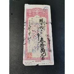 本票(au25151417)_7788舊貨商城__七七八八商品交易平臺(7788.com)