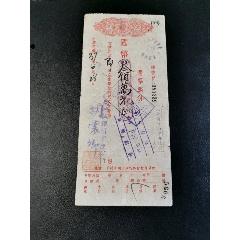 本票(au25154639)_7788舊貨商城__七七八八商品交易平臺(7788.com)