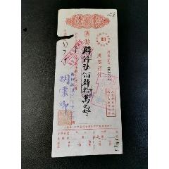 本票(au25154632)_7788舊貨商城__七七八八商品交易平臺(7788.com)