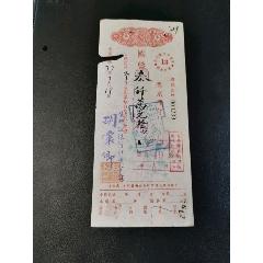 本票(au25151418)_7788舊貨商城__七七八八商品交易平臺(7788.com)