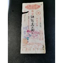 本票(au25151414)_7788舊貨商城__七七八八商品交易平臺(7788.com)