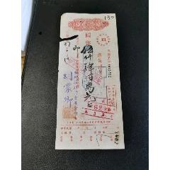 本票(au25151413)_7788舊貨商城__七七八八商品交易平臺(7788.com)