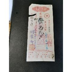 本票(au25151411)_7788舊貨商城__七七八八商品交易平臺(7788.com)