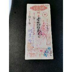 本票(au25151410)_7788舊貨商城__七七八八商品交易平臺(7788.com)