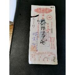 本票(au25149844)_7788舊貨商城__七七八八商品交易平臺(7788.com)