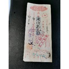 本票(au25149842)_7788舊貨商城__七七八八商品交易平臺(7788.com)