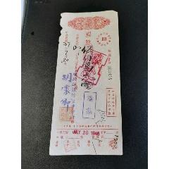本票(au25149841)_7788舊貨商城__七七八八商品交易平臺(7788.com)