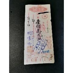 本票(au25149840)_7788舊貨商城__七七八八商品交易平臺(7788.com)