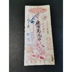 本票(au25148272)_7788舊貨商城__七七八八商品交易平臺(7788.com)