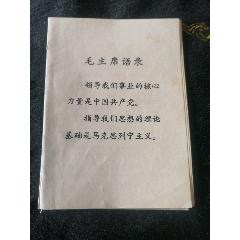 小畫片一本(au25148912)_7788舊貨商城__七七八八商品交易平臺(7788.com)