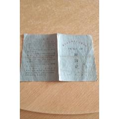 早期派購證(au25149162)_7788舊貨商城__七七八八商品交易平臺(7788.com)