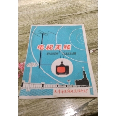 電視天線說明書(au25149270)_7788舊貨商城__七七八八商品交易平臺(7788.com)