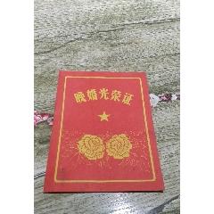 晚婚光榮證(au25149306)_7788舊貨商城__七七八八商品交易平臺(7788.com)