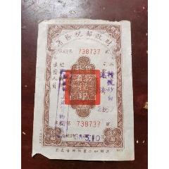 民國貨物煙酒稅印照(au25149923)_7788舊貨商城__七七八八商品交易平臺(7788.com)