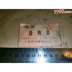上海生產三一牌量角器(au25153510)_7788舊貨商城__七七八八商品交易平臺(7788.com)
