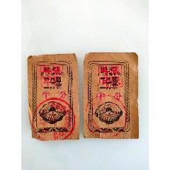工分票(au25151798)_7788舊貨商城__七七八八商品交易平臺(7788.com)