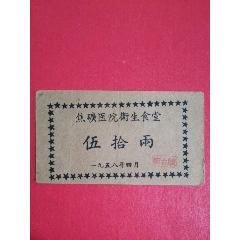 焦礦醫院衛生食堂1958年伍拾兩(au25152390)_7788舊貨商城__七七八八商品交易平臺(7788.com)