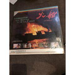 火船(au25152502)_7788舊貨商城__七七八八商品交易平臺(7788.com)