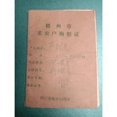 梧州市菜農戶購糧證(au25153136)_7788舊貨商城__七七八八商品交易平臺(7788.com)
