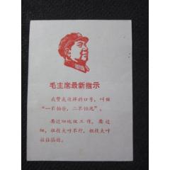 毛主席最新指示(薄紙)(au25153111)_7788舊貨商城__七七八八商品交易平臺(7788.com)