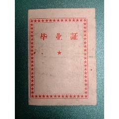 林副主席指示一畢業證(au25153220)_7788舊貨商城__七七八八商品交易平臺(7788.com)