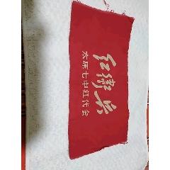 紅衛兵太原七中紅代會(au25153315)_7788舊貨商城__七七八八商品交易平臺(7788.com)