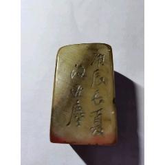 白晶凍石舊印章一方(au25153487)_7788舊貨商城__七七八八商品交易平臺(7788.com)