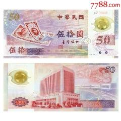 1999年臺灣發行首張塑料鈔一張(一)(zc25153634)_7788舊貨商城__七七八八商品交易平臺(7788.com)