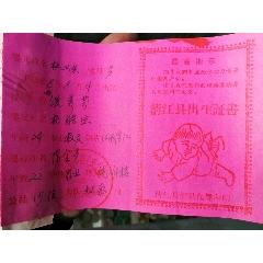 68年出生證(au25153795)_7788舊貨商城__七七八八商品交易平臺(7788.com)