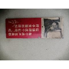 漢陽月湖路請柬,毛像語錄(au25153898)_7788舊貨商城__七七八八商品交易平臺(7788.com)