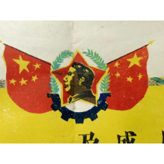 1953年遼東省農業廳拖拉機速成班畢業證905,好像是木版印,不妥自定,有主席像(au25154317)_7788舊貨商城__七七八八商品交易平臺(7788.com)