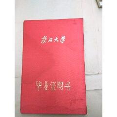 廣西大學畢業證(au25154351)_7788舊貨商城__七七八八商品交易平臺(7788.com)