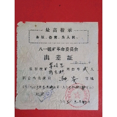 語錄八一錳礦出差證(au25154394)_7788舊貨商城__七七八八商品交易平臺(7788.com)