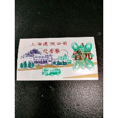 上海建筑公司飯票(au25154415)_7788舊貨商城__七七八八商品交易平臺(7788.com)