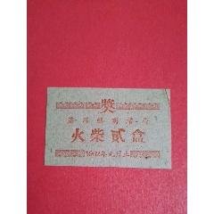 漢川縣商業局1962年火柴貳盒(au25155390)_7788舊貨商城__七七八八商品交易平臺(7788.com)