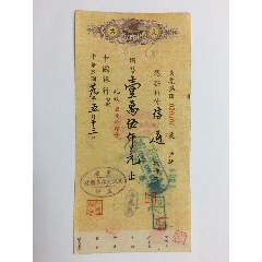 民國29年中國銀行支票。義記全厚美鹽號簽發。水印版。(au25155464)_7788舊貨商城__七七八八商品交易平臺(7788.com)