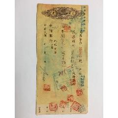 1942年中國銀行支票,鹽務總局意外損失準備金帳票據。水印版。(au25155495)_7788舊貨商城__七七八八商品交易平臺(7788.com)